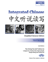 Integrated Chinese (Simplified) 2nd Edition - Level 1, Part 1
